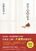 容疑者Xの献身中国語版